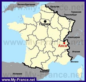 Анси на карте Франции